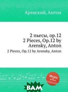 Купить 2 пьесы, op.12, Музбука, А. Аренский, 978-5-8844-8329-3