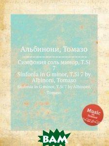 Купить Симфония соль минор, T.Si 7, Музбука, Т. Альбинони, 978-5-8844-7759-9