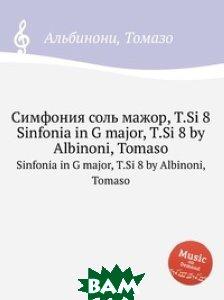 Купить Симфония соль мажор, T.Si 8, Музбука, Т. Альбинони, 978-5-8844-7758-2