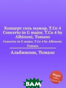 Купить Концерт соль мажор, T.Co 4, Музбука, Т. Альбинони, 978-5-8844-7752-0