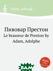 Купить Пивовар Престон, Музбука, А. Адам, 978-5-8844-7370-6