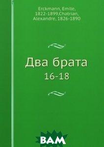 Купить Два брата, Нобель Пресс, Е. Ерскманн, 978-5-517-97701-4