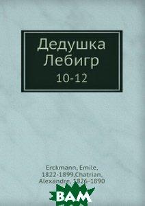 Купить Дедушка Лебигр, Нобель Пресс, Е. Ерскманн, 978-5-517-97699-4