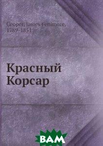 Купить Красный Корсар, Нобель Пресс, Я.Ф. Соопер, 978-5-517-97343-6