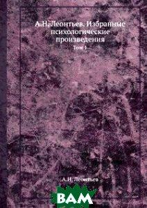 А. Н. Леонтьев. Избранные психологические произведения