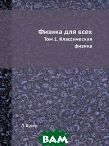 Купить Физика для всех, Книга по Требованию, Л. Купер, 978-5-458-34310-7
