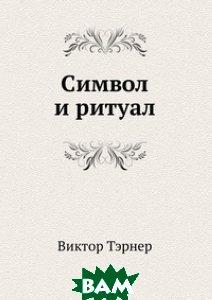 Купить Символ и ритуал, Книга по Требованию, В. Тэрнер, 978-5-458-34470-8