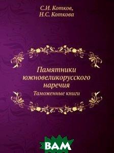 Памятники южновеликорусского наречия