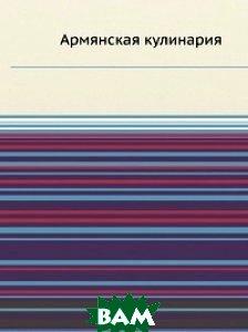Купить Армянская кулинария, ЁЁ Медиа, А.С. Пирузян, 978-5-458-34701-3