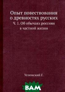 Купить Опыт повествования о древностях русских, ЁЁ Медиа, Успенский Г., 978-5-458-33460-0