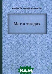 Купить Мат в этюдах, ЁЁ Медиа, Г.А. Надареишвили, 978-5-458-36703-5