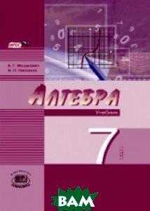 Алгебра. 7 класс. Учебник + задачник (углубленное изучение). ФГОС (количество томов: 2)