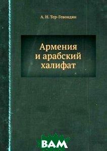 Купить Армения и арабский халифат, Книга по Требованию, А.Н. Тер-Гевондян, 978-5-458-39505-2