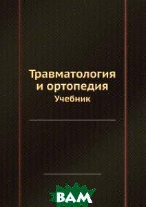 Купить Травматология и ортопедия, ЁЁ Медиа, Г.С. Юмашев, 978-5-458-39074-3