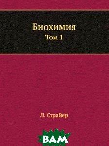 Купить Биохимия, ЁЁ Медиа, Л. Страйер, 978-5-458-37081-3