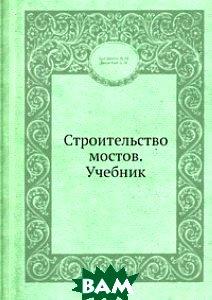 Купить Строительство мостов. Учебник, ЁЁ Медиа, Н.М. Колоколов, 978-5-458-36037-1
