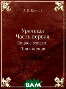 Купить Уральцы. Часть первая, ЁЁ Медиа, А.Б. Карпов, 978-5-458-69735-4
