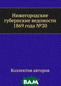 Нижегородские губернские ведомости 1869 года 20