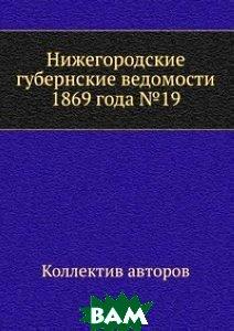 Нижегородские губернские ведомости 1869 года 19