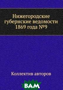Нижегородские губернские ведомости 1869 года 9