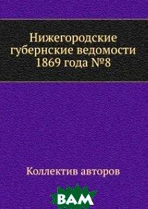 Нижегородские губернские ведомости 1869 года 8