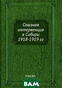 Купить Союзная интервенция в Сибири 1918-1919 гг, ЁЁ Медиа, Дж. Уорд, 978-5-458-69526-8