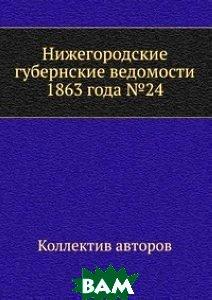 Купить Нижегородские губернские ведомости 1863 года 24, ЁЁ Медиа, 978-5-458-69407-0