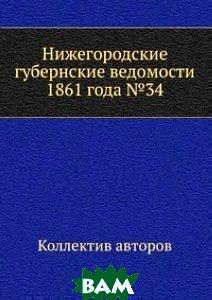 Нижегородские губернские ведомости 1861 года 34
