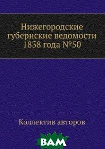 Нижегородские губернские ведомости 1838 года 50