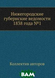 Нижегородские губернские ведомости 1838 года 1