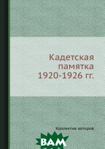 Купить Кадетская памятка 1920-1926 гг., ЁЁ Медиа, 978-5-458-69127-7