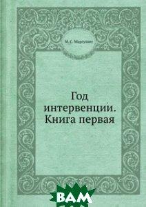 Купить Год интервенции. Книга первая, ЁЁ Медиа, М.С. Маргулиес, 978-5-458-69120-8