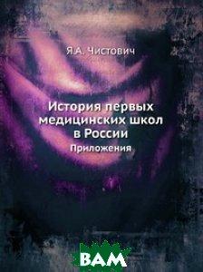 История первых медицинских школ в России