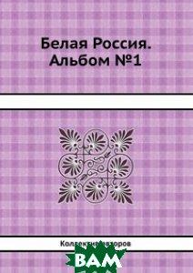 Купить Белая Россия. Альбом 1, ЁЁ Медиа, 978-5-458-68583-2