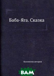 Купить Баба-Яга. Сказка, ЁЁ Медиа, 978-5-458-68579-5