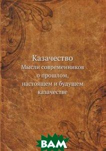 Купить Казачество, ЁЁ Медиа, 978-5-458-68392-0