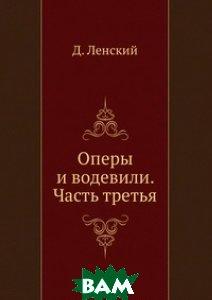 Купить Оперы и водевили. Часть третья, ЁЁ Медиа, Д. Ленский, 978-5-458-67724-0