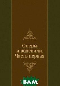 Оперы и водевили. Часть первая, ЁЁ Медиа, 978-5-458-67722-6  - купить со скидкой