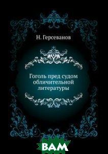 Купить Гоголь пред судом обличительной литературы, ЁЁ Медиа, Н. Герсеванов, 978-5-458-67707-3