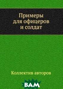 Примеры для офицеров и солдат