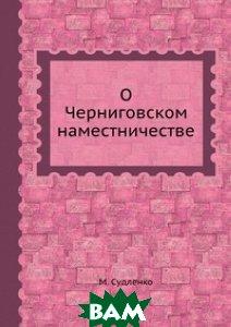 О Черниговском наместничестве