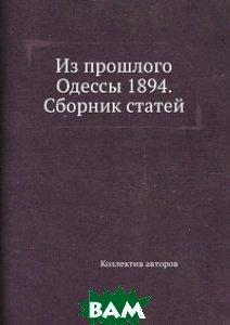 Купить Из прошлого Одессы 1894. Сборник статей, ЁЁ Медиа, 978-5-458-66476-9