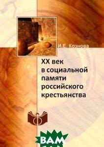 XX век в социальной памяти российского крестьянства