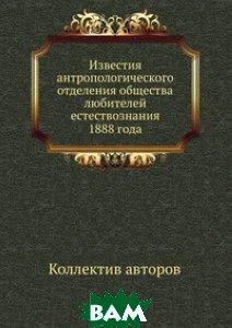 Известия антропологического отделения общества любителей естествознания 1888 года