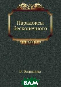 Купить Парадоксы бесконечного, ЁЁ Медиа, Б. Больцано, 978-5-458-66049-5