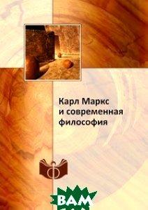 Купить Карл Маркс и современная философия, ИФРАН, 978-5-458-65587-3