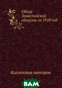Купить Обзор Закаспийской области за 1910 год, ЁЁ Медиа, 978-5-458-65500-2