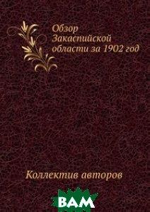 Купить Обзор Закаспийской области за 1902 год, ЁЁ Медиа, 978-5-458-65488-3