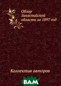 Купить Обзор Закаспийской области за 1897 год, ЁЁ Медиа, 978-5-458-65482-1