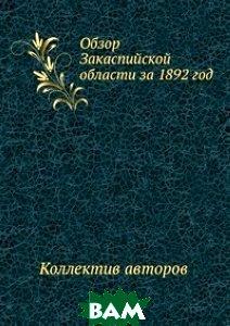 Купить Обзор Закаспийской области за 1892 год, ЁЁ Медиа, 978-5-458-65476-0